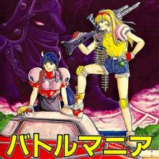 Battle Mania Daiginjou